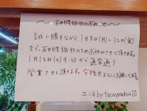 研修旅行のお知らせ!