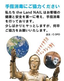 手指消毒にご協力ください(松山市/ネイルサロン/美容室)