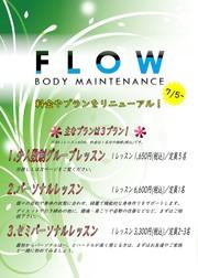 FLOW ボディメンテナンス